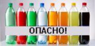 Газированные напитки - 12 причин вреда для организма