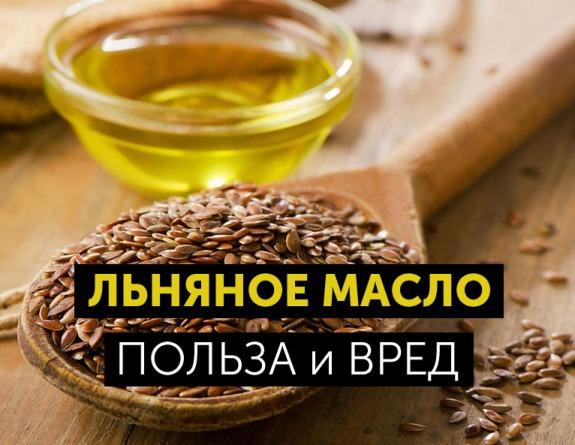 Полезные свойства масла льна