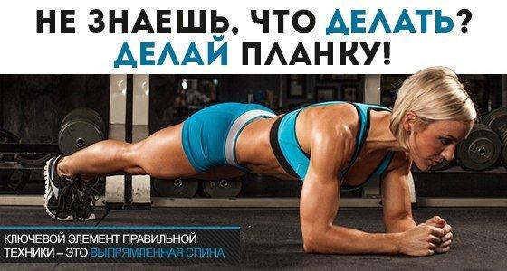 описание упражнения планка