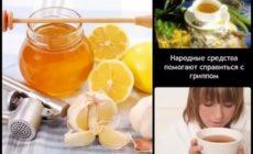 Насморк – лечение народными средствами быстро: фото, видео