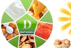 Витамин Д: в каких продуктах содержится, для чего нужен, норма Отзывы
