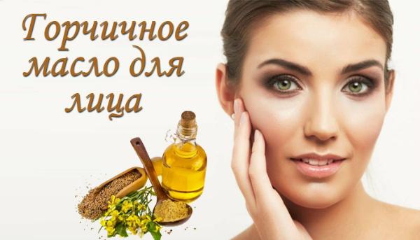 Горчичное масло в косметологии